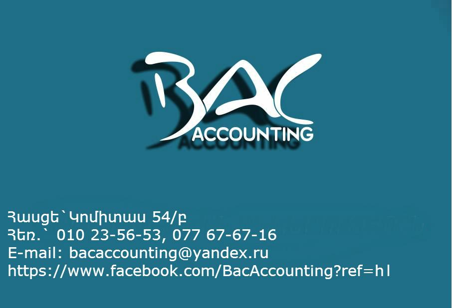 ԲԻ-ԷՅ-Սի  Ըքաունթինգ  հաշվապահական ուսուցման կենտրոն
