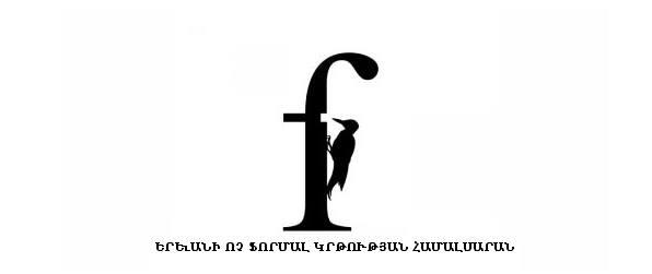 Երևանի ոչ ֆորմալ կրթության համալսարան
